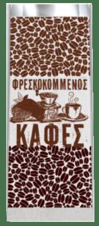 Σακουλάκι Αλουμινίου – Για Καφέ