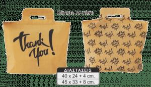 Σακούλες Εμπορίου