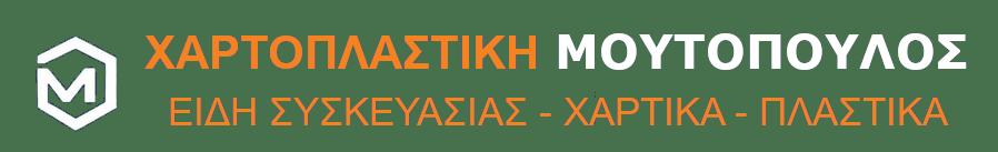 Χαρτοπλαστική Μουτόπουλος