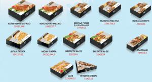 Κουτιά Ψητοπωλείου -GOOD FOOD